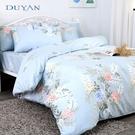 《DUYAN竹漾》100%精梳純棉雙人床包被套四件組-清舞悠然