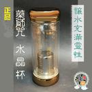 藥師咒水晶杯 加厚水杯 【 十方佛教文物】