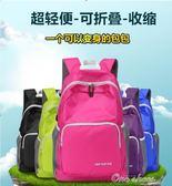 新越途折疊雙肩包女輕便旅行包背包男登山皮膚包休閒戶外旅游書包父親節促銷