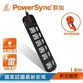 PowerSync 群加 TPT376JN0018 7開6插加大間距高溫斷電延長線 1.8M 黑