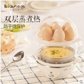 【220V電壓】不銹鋼煮蛋器 煮蛋機蒸蛋器自動斷電加熱解凍機