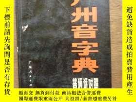 二手書博民逛書店《廣州音字典》···普通話對照罕見1983年一版一印 廣東人民出