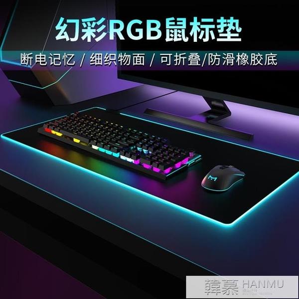 發光滑鼠墊超大游戲電競rgb桌面墊電腦筆記本充電加厚桌墊大號防水耐臟 母親節特惠