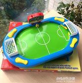 桌上游戲機桌面足球臺雙人兒童益智對戰玩具親子互動3-6親子桌游  朵拉朵衣櫥