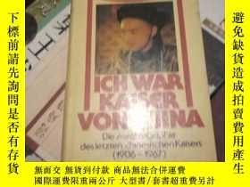 二手書博民逛書店PUYI罕見ICH WAR KAISER VON CHINA 《