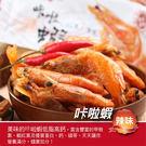 蝦鮮生 香脆咔啦蝦酥 (辣味)