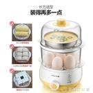 蒸蛋器 煮蛋器自動斷電雙層蒸蛋器定時家用小型迷早餐神器ZDQ-A14R1