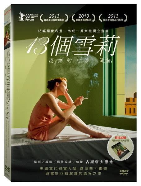 13個雪莉現實的幻象 DVD(購潮8)