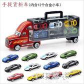 兒童模型貨柜車仿真小汽車玩具車12只小車合金車男孩玩具套裝CY『小淇嚴選』
