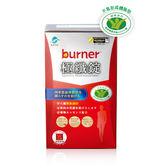 船井burner倍熱極纖錠15入/盒 【康是美】