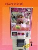 中古MAGICAL小型娃娃機 (活動租賃販賣遊戲機台系列) 大型電玩機販售/寄檯規劃/活動租賃/陽昇國際