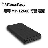 【T Phone黑莓機專賣店】Blackberry 黑莓 原廠行動電源 12600mAh 超大容量 (適用任何機種)