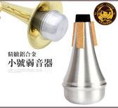 【小麥老師樂器館】小號弱音器 TR03 精緻 小號消音器 另有 小號 薩克斯風【A685】