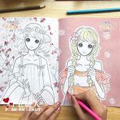 小公主女孩涂色書 兒童畫畫書涂鴉填色本學生繪畫冊3-6-8歲 全店88折特惠
