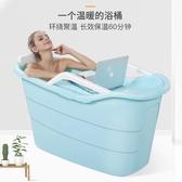 泡澡桶 成人家用沐浴桶塑料加厚全身 衛生間浴盆浴缸大人洗澡桶盆T 4色