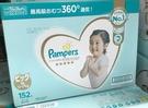 [COSCO代購] C156696 PAMPERS DIAPER 幫寶適一級幫XL號日本境內版 152片 12公斤+