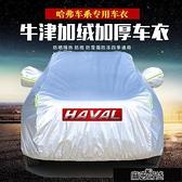 車罩 哈弗h6運動版車衣 h1 h2 h3 h5 h7 h9 f7汽車車衣車罩車套蓋【上新7折】