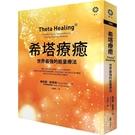 希塔療癒:世界最強的能量療法