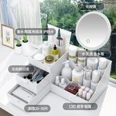 抽屜式化妝品收納盒宿舍整理護膚桌面梳妝台塑料面膜口紅置物架「安妮塔小鋪」