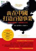 (二手書)我在中國創造百億事業—理解中國模式,經商無往不利