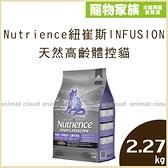 寵物家族-Nutrience紐崔斯《INFUSION天然貓》高齡體控貓2.27kg