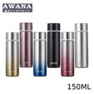 AWANA 304不鏽鋼炫彩迷你口袋保溫杯(150ml) KD-150 隨手杯 保溫瓶