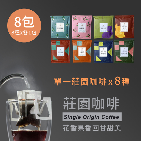 八個莊園 濾掛咖啡(8入/組-非盒裝)【JC咖啡】氮氣防氧化保鮮包裝 - 單一莊園咖啡 (紙箱環保包裝)