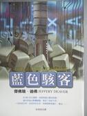 【書寶二手書T6/一般小說_LPV】藍色駭客_傑佛瑞.迪佛, 宋瑛堂