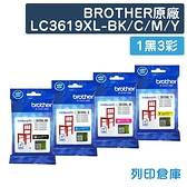 原廠墨水匣 BROTHER 1黑3彩 高容量 LC3619XLBK/LC3619XLC/LC3619XLM/LC3619XLY /適用 J2330DW/J2730DW