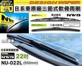 ✚久大電池❚日本 NWB 雨刷 NU系列 22吋 三節式 軟骨雨刷 可換膠條式