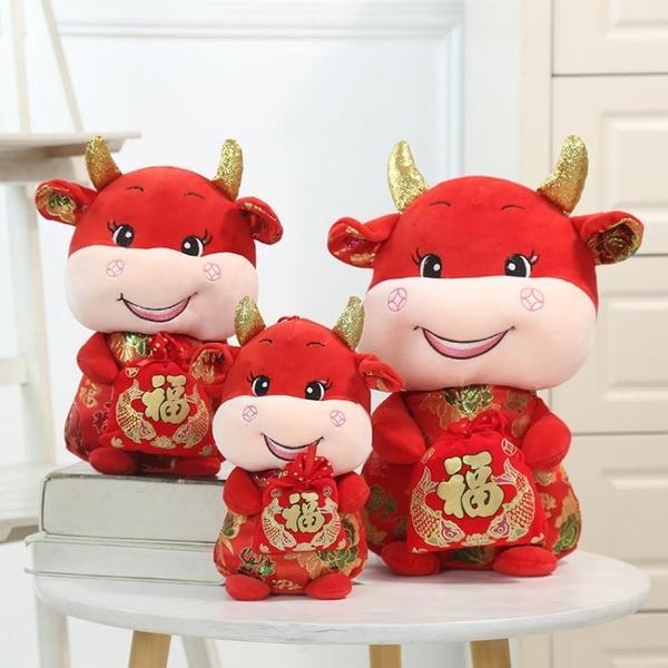 2021年生肖牛公仔新年禮物禮品牛娃娃掛件春節元旦中國牛喜慶擺件 蘇菲小店