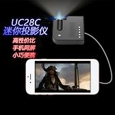 迷你便攜式優麗可UC28C投影儀手機同屏大屏家用高清1080p投影機