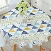桌布 大圓形餐桌墊小圓桌桌布布藝防水防燙防油免洗棉麻小清新簡約台布 20色