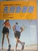 【書寶二手書T1/體育_JJL】先別急著跑-奧運教練教你正確跑步_簡坤鐘