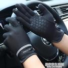男士騎車防曬手套 超薄透氣防滑開車手套 可觸摸手機觸屏手套 男