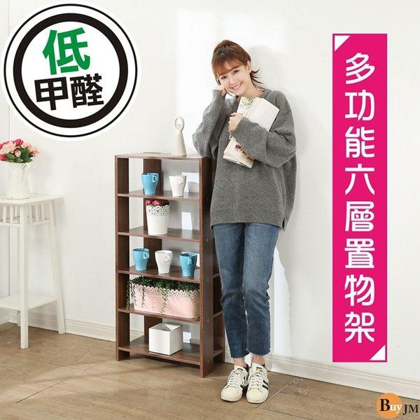 書櫃 書桌 收納櫃《百嘉美》環保低甲醛防潑水多功能組合式六層置物架/收納架/書櫃