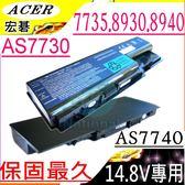 ACER 電池-宏碁 電池- ASPIRE 7730ZG,8930G,8940G,8942G,8943G,7738,7740G,7735Z,7736 ,7720Z,8730ZG,7720G