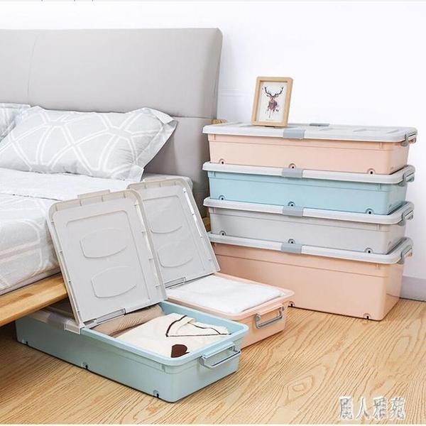 床底收納箱塑料扁平衣服整理箱子床下抽屜式儲物箱神器CC4551『麗人雅苑』