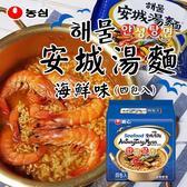 境外 韓國 農心 安城湯麵 海鮮味 (四包入) 448g 安城麵 國民泡麵 韓國必買 泡麵 拉麵 韓國泡麵