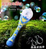 泡泡機 抖音泡泡機兒童全自動不漏水電動音樂魔法棒吹泡泡神器玩具泡泡槍 薇薇家飾
