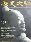 【書寶二手書T8/雜誌期刊_YCS】歷史文物_167期