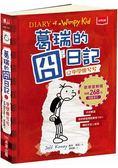 葛瑞的囧日記1(歡樂嘗鮮價268元限量發行)