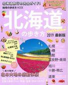 北海道最新旅遊玩樂情報手冊 2019