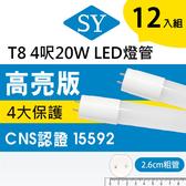 【SY 聲億】(12入)T8LED燈管 4呎20W 燈管白光CNS