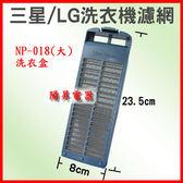 SAMSUNG三星 LG樂金 洗衣機濾網 NP-018(大)棉絮過濾網 過濾網 洗衣機 濾網