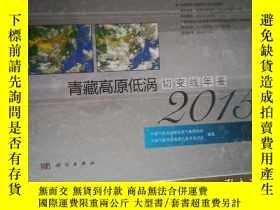 二手書博民逛書店罕見青藏高原低渦切變線年鑑2015Y11951 中國氣象局成都高