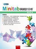 Minitab與統計分析
