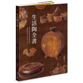 生活陶全書(涵蓋完整的陶藝基礎和進階技法.是陶藝教學與自學者必備工具書)