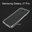 氣墊空壓透明軟殼 Samsung Galaxy J7 Pro (5.5吋)