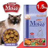 莫比Mobby 挑嘴成貓饕客配方 1.5kg